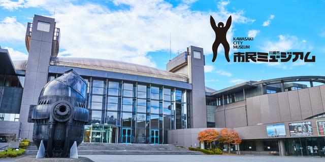 画像: 川崎市民ミュージアム