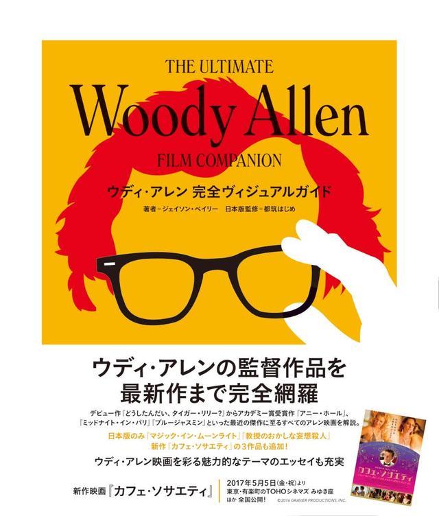 画像: ファン待望!ウディ・アレン監督のデビュー作から最新作『カフェ・ソサエティ』まで完全網羅!「ウディ・アレン 完全ヴィジュアルガイド」が発売へー