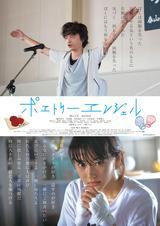 画像2: (C)田辺・弁慶映画祭 第 10 回記念映画プロジェクト