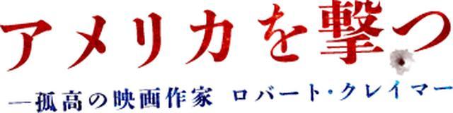 画像: 『アメリカを撃つ———孤高の映画作家ロバート・クレイマー』公式ホームページ 2013年8月10日(土曜日)より渋谷ユーロスペースにて公開