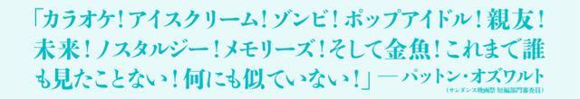画像: 日本映画初の快挙!凱旋-緊急上映決定! サンダンス映画祭 短編部門グランプリ受賞作『そうして私たちはプールに金魚を、』