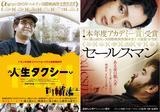 画像: 2017年はイラン映画が熱いぞ!世界の映画賞総なめ&国内外で物議を醸した話題作を2本がまもなく公開!『人生タクシー』×『セールスマン』