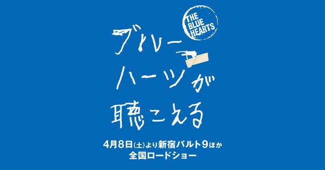 画像: 映画『ブルーハーツが聴こえる』公式サイト