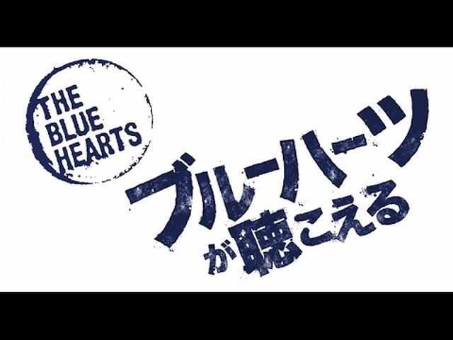 画像: 映画『ブルーハーツが聴こえる』予告編 youtu.be
