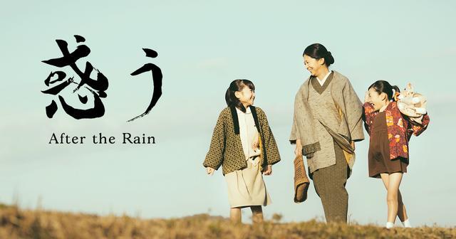 画像: 惑う After the Rain