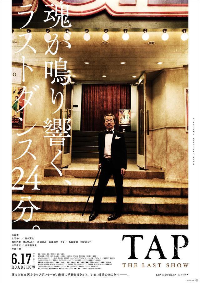 画像: 水谷豊 初監督で話題『TAP –THE LAST SHOW-』特別先行上映+TAPパフォーマンスの特別イベントが東京、大阪など5大都市で開催決定!