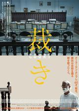 画像1: ヴェネツィア国際映画祭W受賞&アカデミー賞®外国語映画部門インド代表!