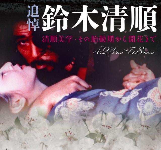 画像: 『追悼 鈴木清順 清順美学・その胎動期から開花まで』
