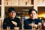 画像: 左よりナカムラケンタ、大高健志 両 代表