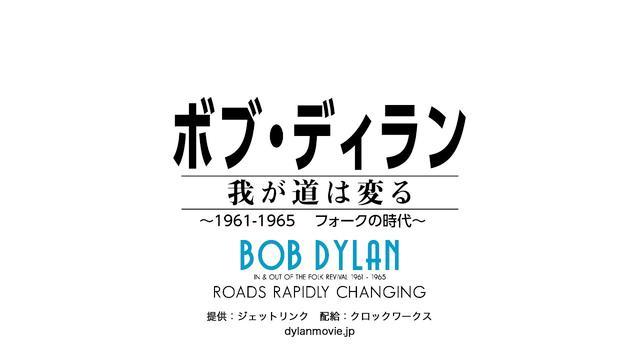 画像: ボブ・ディラン/我が道は変る ~1961-1965 フォークの時代~ youtu.be