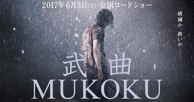 画像: 映画『武曲 MUKOKU』公式サイト-2017年6月3日(土) 全国ロードショー