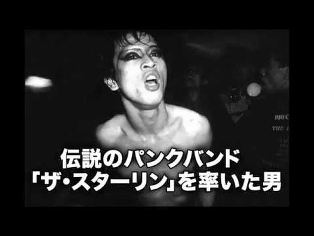 画像: 遠藤ミチロウ『SHIDAMYOJIN』予告 youtu.be