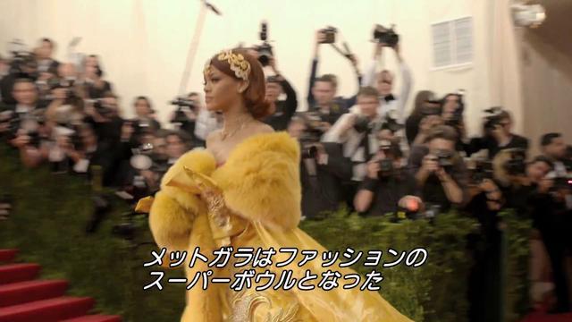 画像: ファッションとアートとセレブ『メットガラ ドレスをまとった美術館』特別映像 youtu.be