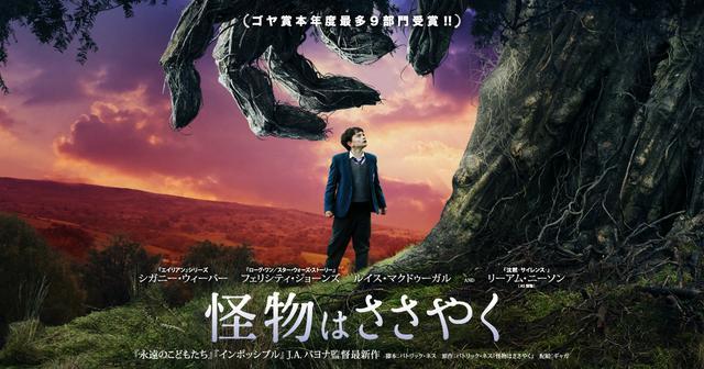 画像: 映画『怪物はささやく』公式サイト