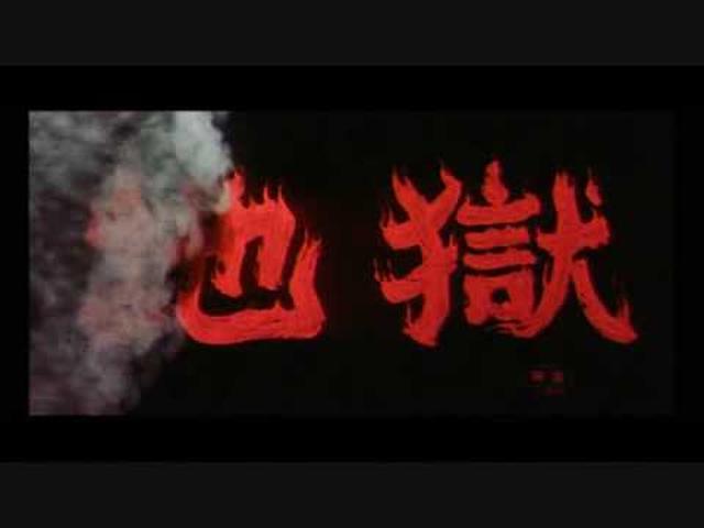 画像: Jigoku (1960) Opening youtu.be