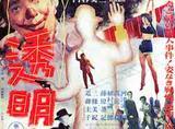 画像: Beyond Godzilla: Alternative Futures & Fantasies in Japanese Cinema: Film: Programs: Japan Society