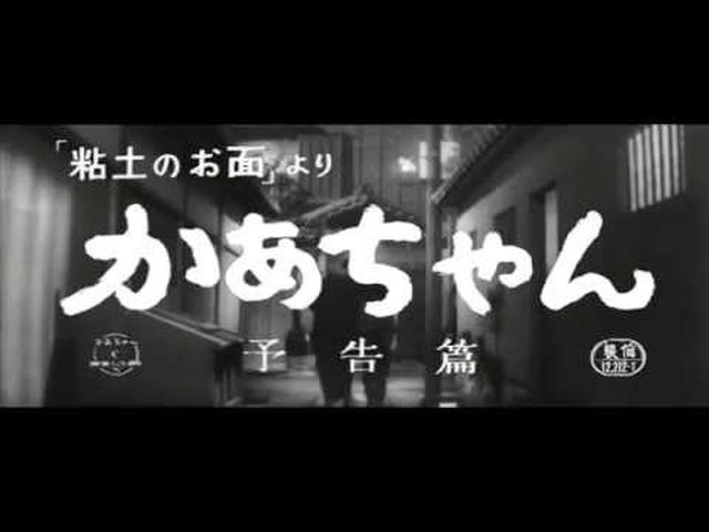 画像: 中川信夫監督『「粘土のお面」より かあちゃん』(1961) 予告編 youtu.be