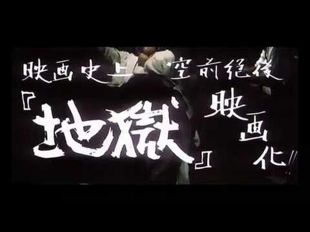 画像: Jigoku (1960) HD trailer youtu.be
