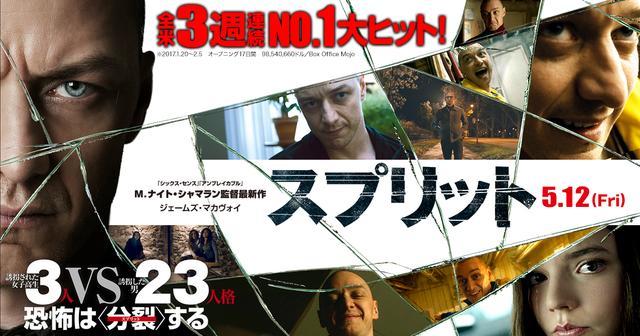 画像: 映画『スプリット』公式サイト  5月12日(金)公開