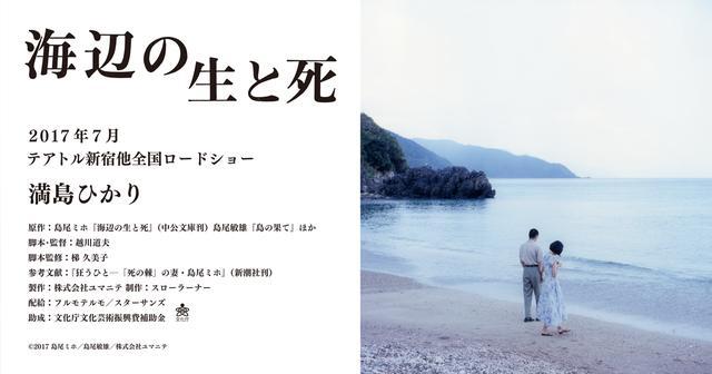 画像: 映画『海辺の生と死』|2017年7月全国順次公開