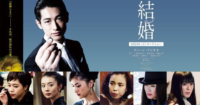 画像: 映画『結婚』公式サイト