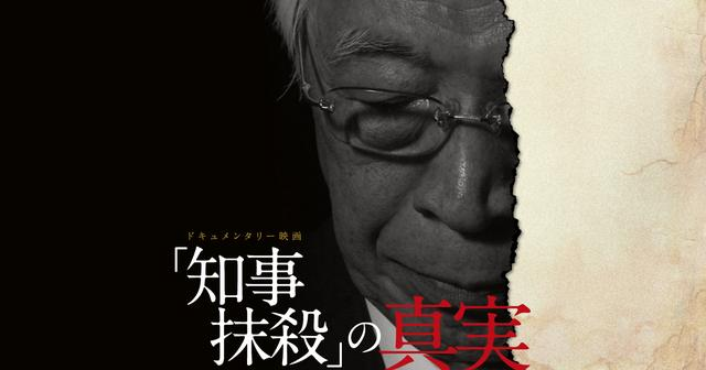 画像: ドキュメンタリー映画「『知事抹殺』の真実」公式サイト