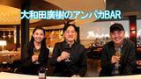 画像: 大和田廣樹のアンパカBARに佐々部監督が登場! youtu.be
