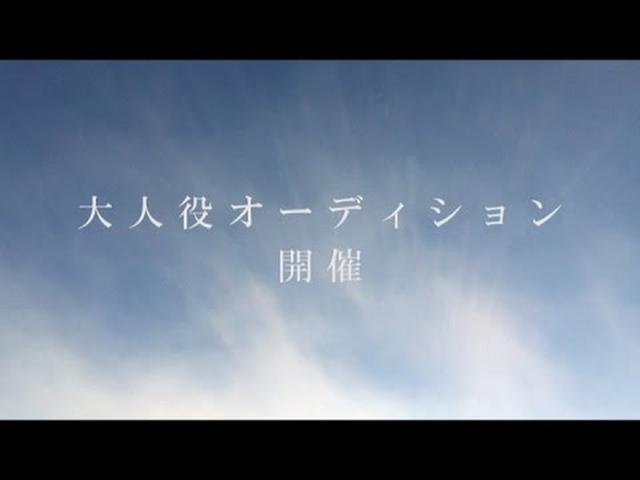 画像: 『許された子どもたち』 大人役オーディション開催 www.youtube.com