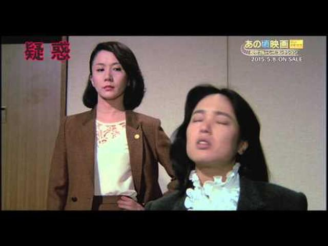 画像: あの頃映画 the BEST 松竹ブルーレイ・コレクション『疑惑』2015/5/8リリース! youtu.be