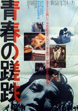 画像: 青春の蹉跌 kineart.net