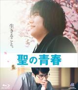 画像: 『聖の青春』 4/28(金) Blu-ray&DVD発売 DVD好評レンタル中 発売・販売:KADOKAWA © 2016「聖の青春」製作委員会