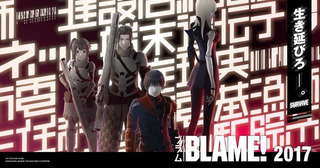 画像: 「BLAME!(ブラム)」公式サイト