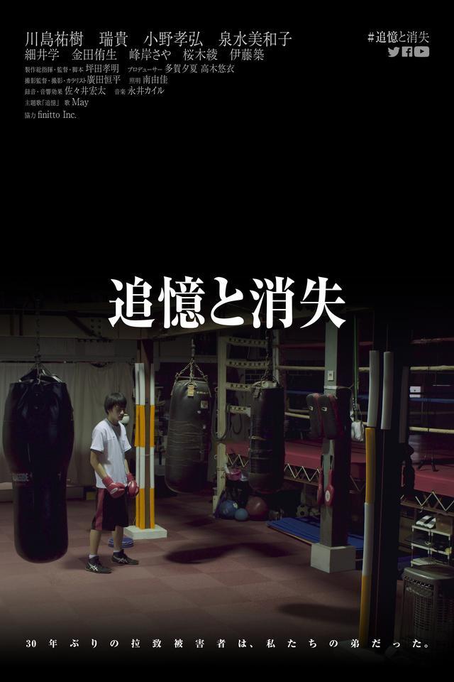 画像4: 海外に住む監督が日本の「不可解さ」を問う!北朝鮮拉致問題をテーマにした、日米の製作陣による社会派映画『追憶と消失』ー