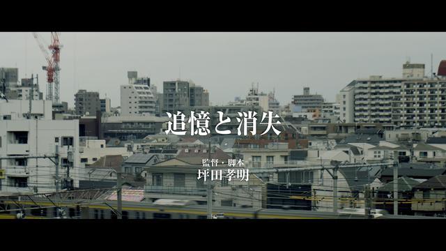 画像: 映画『追憶と消失』予告2 youtu.be