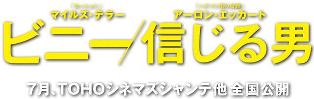 画像: 映画『ビニー/信じる男』公式サイト
