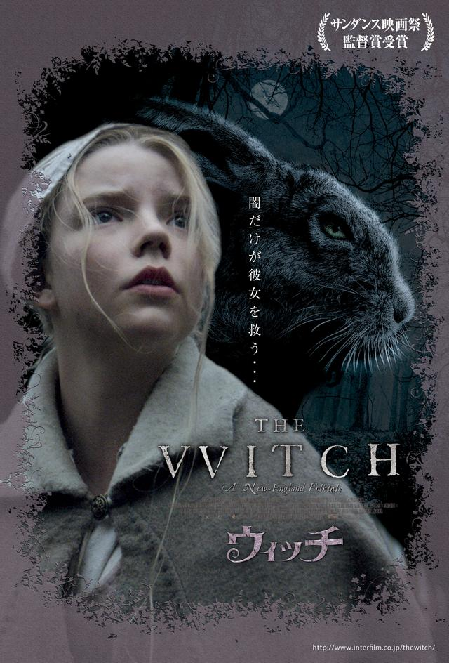 画像: C)2015 Witch Movie,LLC.All Right Reserved.