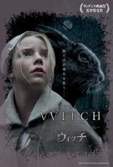 画像: C)2015 Witch Movie,LLC.All Right Reserved.