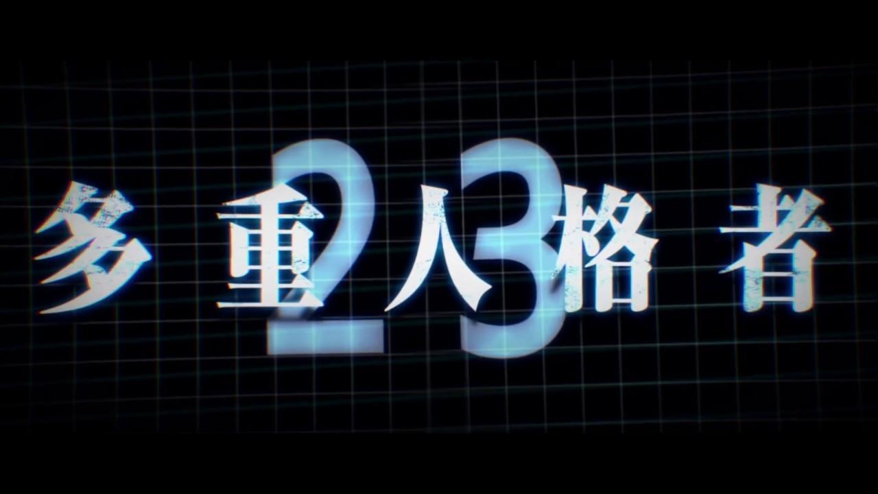画像: 23の多重人格者を描く『スプリット』本予告 シャマラン監督完全復活! youtu.be