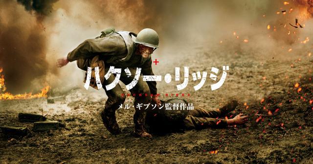 画像: 映画「ハクソー・リッジ」公式サイト|6.24 Sat. ROADSHOW