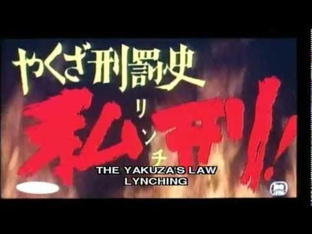 画像: Yakuza's Law - Intro youtu.be