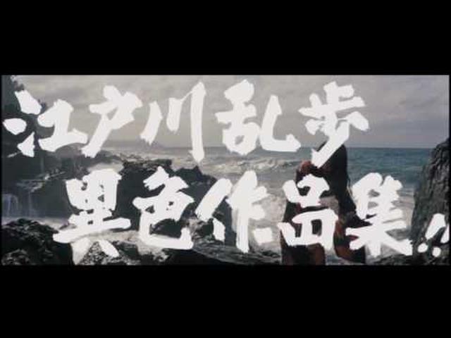 画像: 江戸川乱歩全集 恐怖奇形人間 - 予告編 youtu.be
