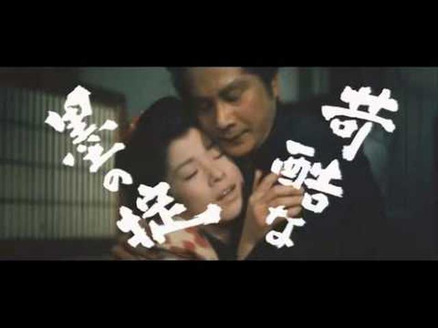 画像: Tokugawa irezumi shi Seme jigoku - trailer youtu.be
