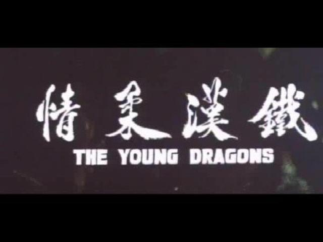 画像: John Woo - YOUNG DRAGONS 鐵漢柔情 - 1975 - Original Trailer youtu.be