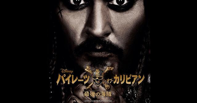 画像: パイレーツ・オブ・カリビアン/最後の海賊|映画|ディズニー|Disney.jp |