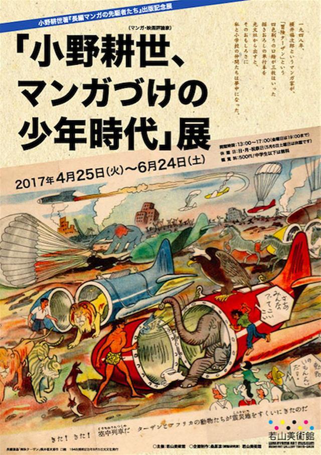画像: www.wakayama-museum.com