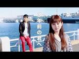 画像: Team Moshimoshi?「3年前の君へ」 youtu.be