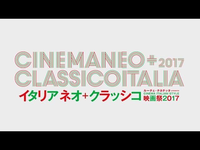 画像: イタリア ネオ+クラッシコ映画祭2017 youtu.be