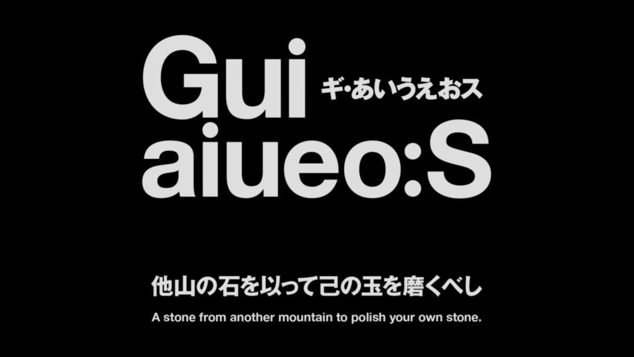 画像: ギ・あいうえおス −他山の石を以って己の玉を磨くべし− (trailer) youtu.be