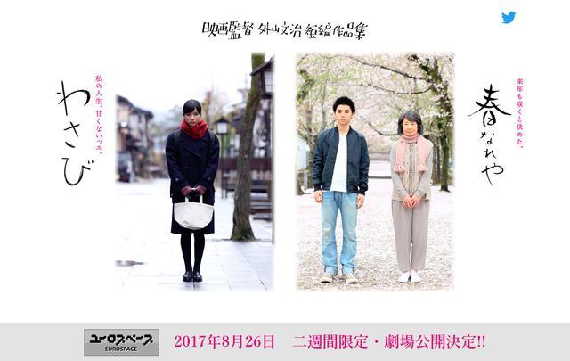 画像: 映画『わさび』『春なれや』オフィシャルサイト