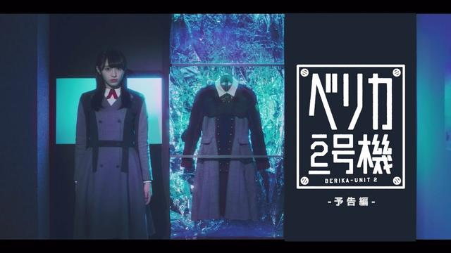 画像: 欅坂46 渡辺梨加 『ベリカ2号機』 www.youtube.com